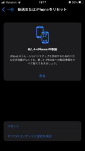転送またはiPhoneをリセット